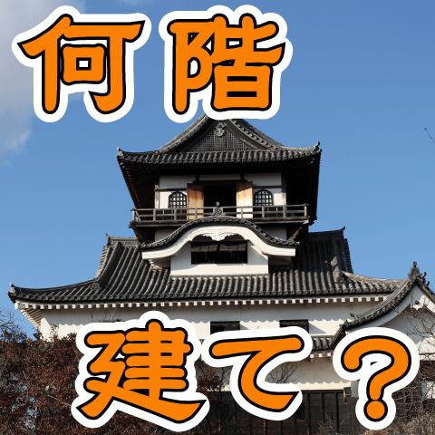 犬山城天守は、何階建て?