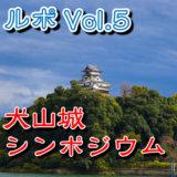 犬山城の縄張り!【犬山城シンポジウム ルポ】Vol.5