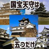 国宝天守は五つだけ。犬山城、姫路城、松本城、彦根城、松江城。