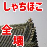 犬山城天守の鯱(しゃちほこ)に雷が落ちて破損しました。2017年(平成29年)7月12日の豪雨・落雷です。