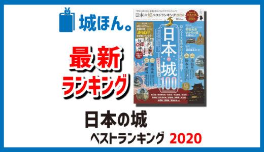 『日本の城ベストランキング2020』は最新のお城ランキングでおススメ。-城ほん。