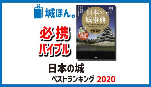 『日本の城事典』はお城知識のバイブル的存在でおススメ。-城ほん。