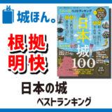 『晋遊舎ムック 日本の城 ベストランキング』はポイント制で根拠が明快。-城ほん。