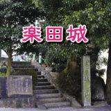 楽田城(がくでんじょう)
