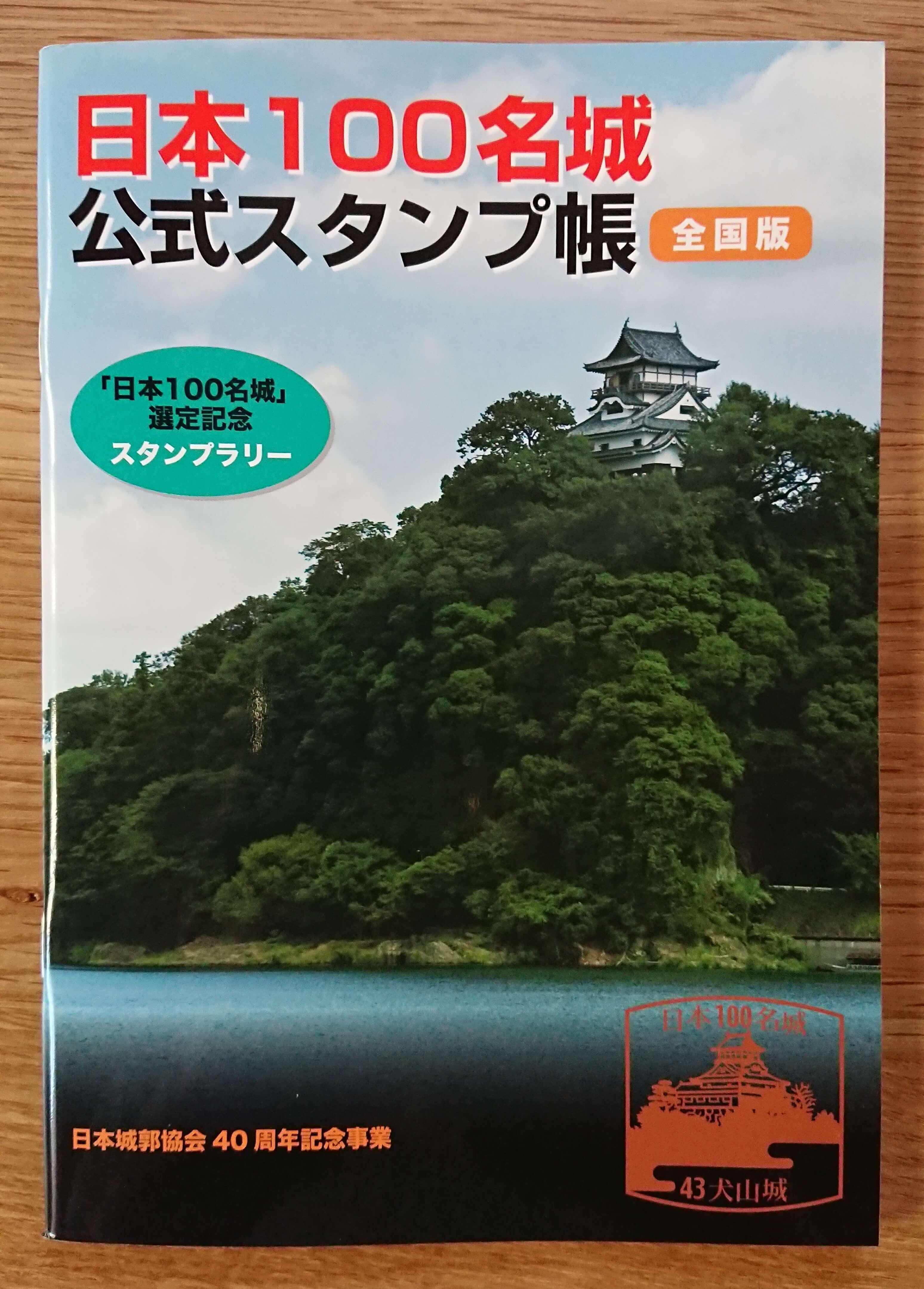 【レア情報】犬山城が表紙の日本100名城スタンプ帳がある!