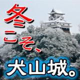 冬こそ、犬山城。