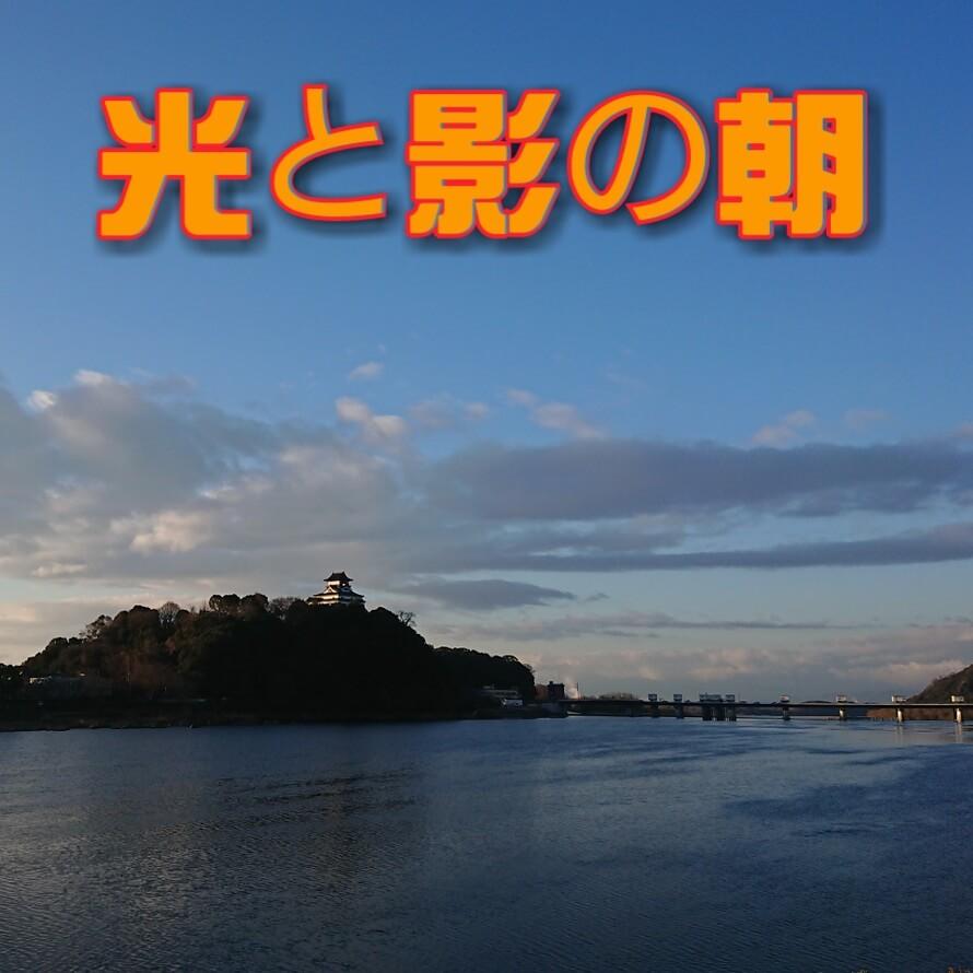 今日の犬山城は…『光と影の、朝🌄』