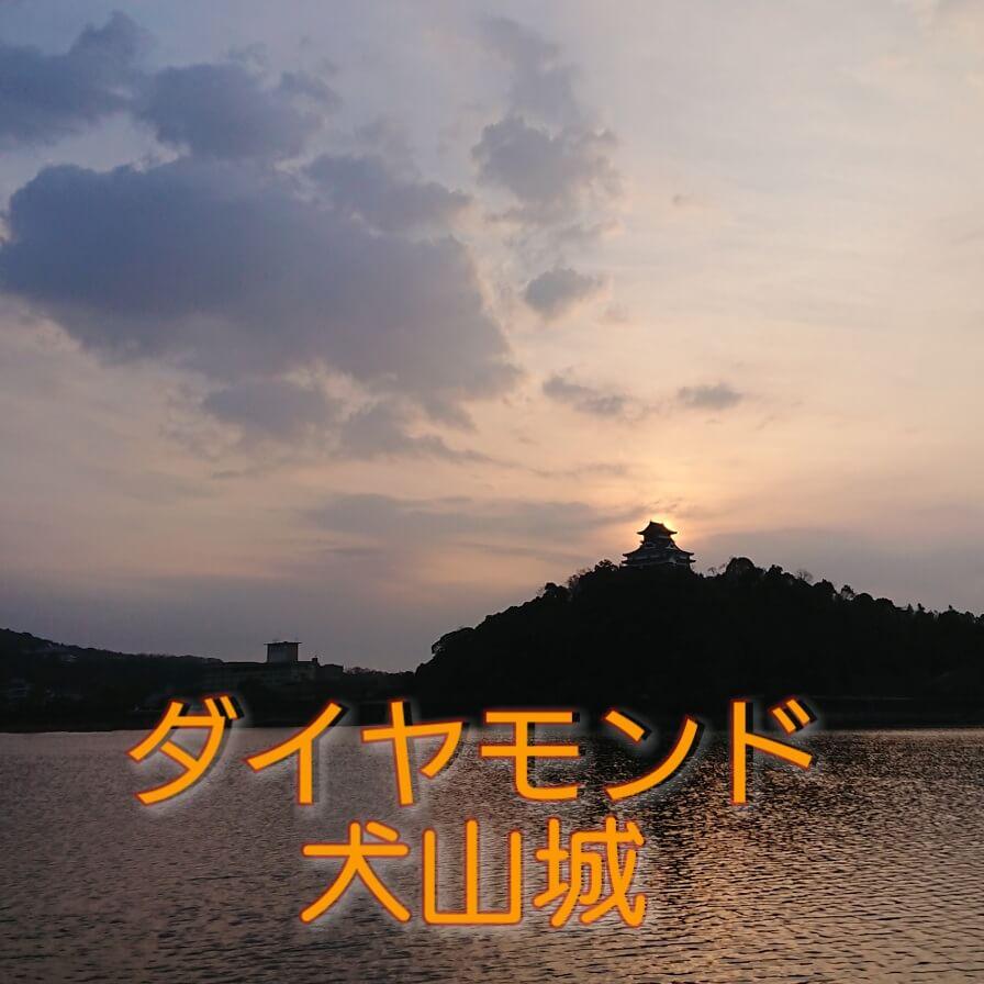 今日の犬山城は…『1年ぶりの、ダイヤモンド犬山城🌄🏯』