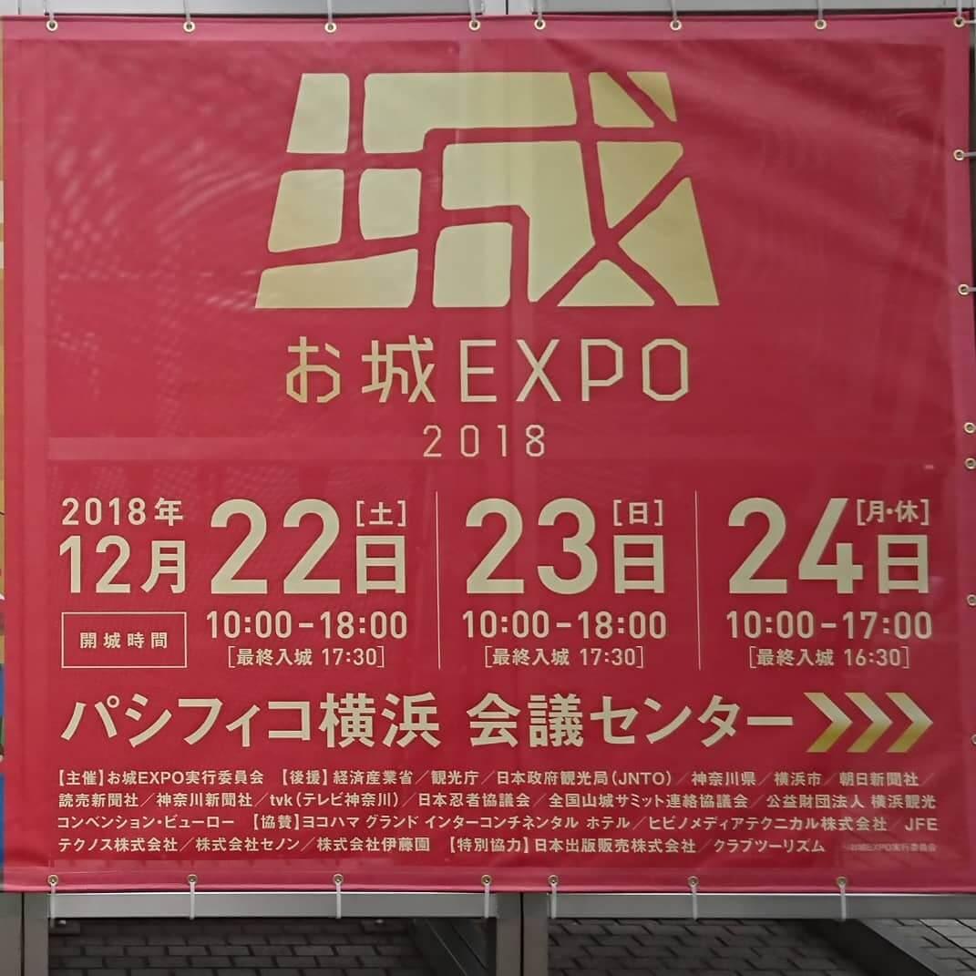 お城EXPO2018で、犬山城を発見❗