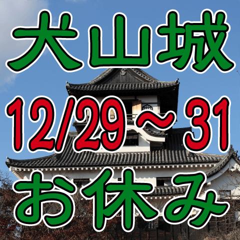 犬山城は2018年の年末、休業します。