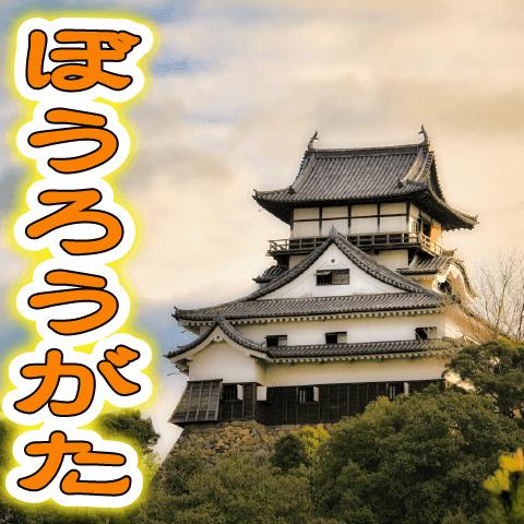 犬山城は、望楼型「ぼうろうがた」