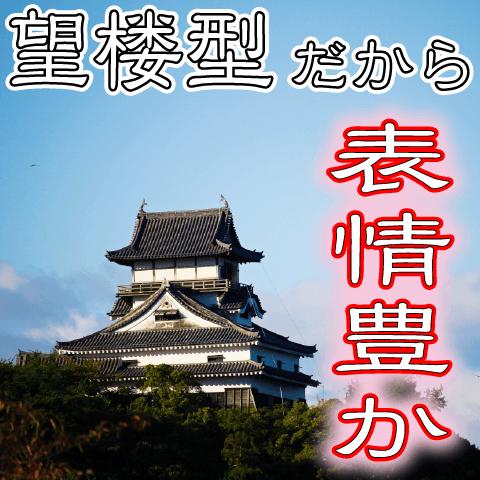 犬山城天守は、表情豊かな望楼型。