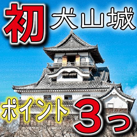 犬山城に初めて行くときに見るべき3つのポイント!ビジュアル、ビンテージ・歴史深さ、廻縁と景色が見どころ