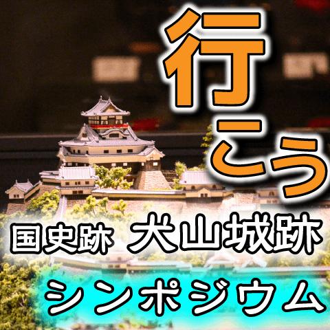 史跡犬山城跡指定記念シンポジウムが開催されます。