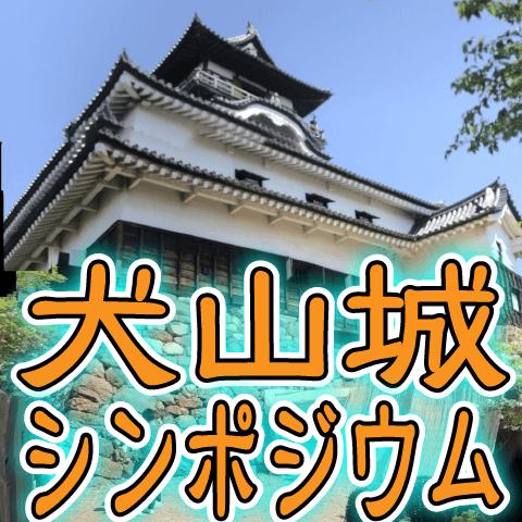 集合! 犬山城シンポジウム
