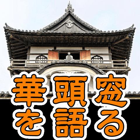華頭窓@犬山城の世界。#001