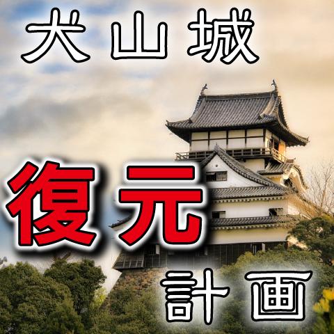 『犬山城、復元計画!』を提言します。これで犬山城は凄いことになる。