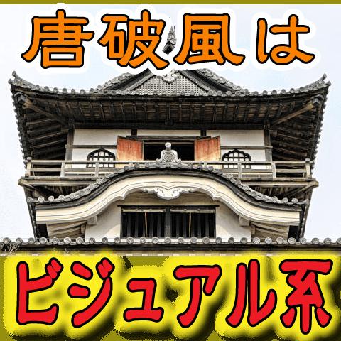 犬山城のビジュアルは、唐破風が決めて!
