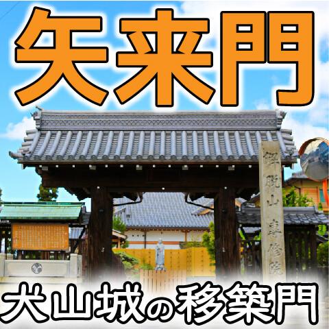 犬山城移築門・矢来門は犬山のお隣の扶桑町・専修院で現存していた!