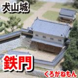 犬山城・鉄門(くろがねもん)-本丸を守る最後の扉だったが、いまは模擬門