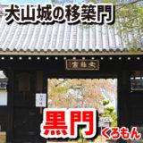 犬山城移築門・黒門(くろもん)-犬山のお隣の大口町・徳林寺に移築されていた。