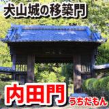 犬山城移築門・内田門(うちだもん)-犬山城すぐ近くの瑞泉寺にあるのだよ!