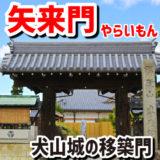 犬山城移築門・矢来門(やらいもん)-犬山のお隣の扶桑町・専修院で現存していた!