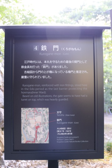 犬山城・鉄門の案内板