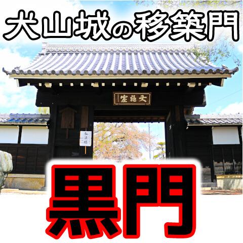 犬山城移築門・黒門も犬山のお隣の大口町・徳林寺に移築されていた。