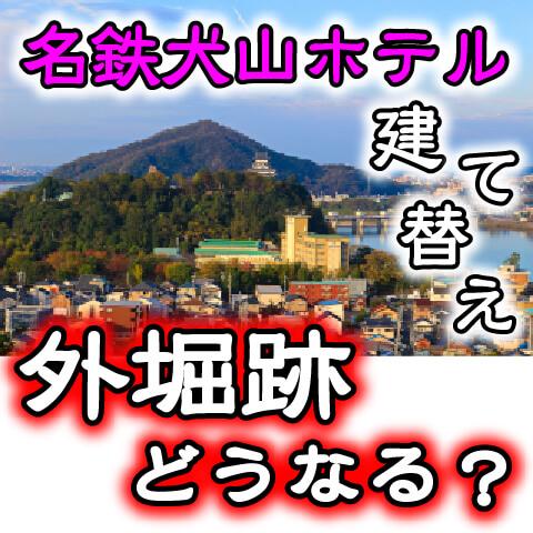 名鉄犬山ホテル建て替え発表!史跡犬山城跡への影響は?