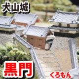犬山城・黒門(くろもん)-クランク坂に現れる門で、敵兵の攻めるモチベーションを削ぐ強者