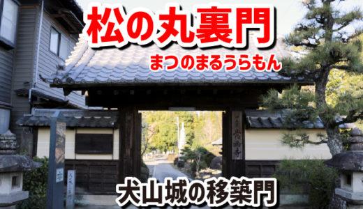 犬山城移築門・松の丸の裏門(まつのまるうらもん)-常満寺という城前広場から徒歩5分のところに移築され、現存しているのだ
