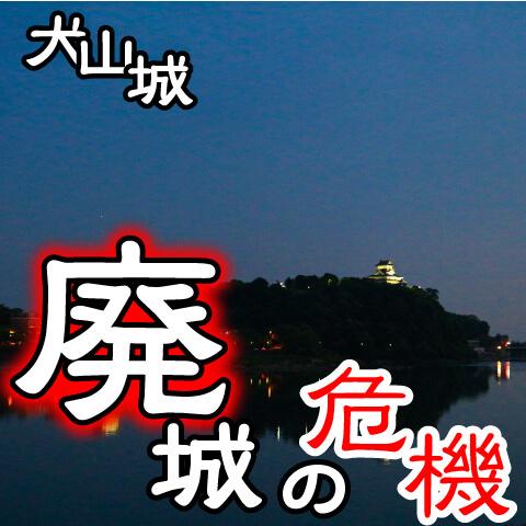 犬山城、廃城の危機! 襲いかかる戦、そして三度の落城 ー 信長の尾張統一戦、小牧・長久手の戦い、関ヶ原の戦い・前哨戦