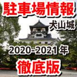 【犬山城・駐車場 2020-2021年徹底版】犬山城・犬山城下町の駐車場34選