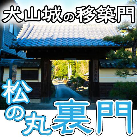 犬山城移築門【松の丸の裏門は常満寺という城前広場から徒歩5分のところに移築されていた!現存しているのだ】犬山城とセットで訪れたいスポット⑤常満寺