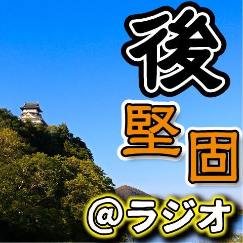 犬山城は後ろがかたい=後堅固!@犬山城の世界。#010