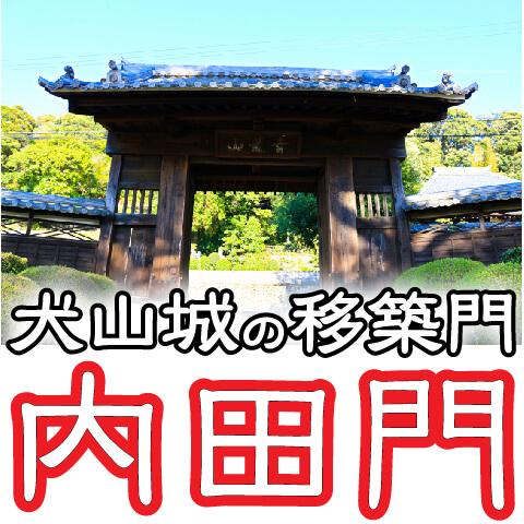 犬山城移築門・内田門はすぐ近くの瑞泉寺にあるのだよ!