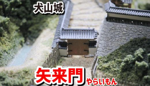犬山城・矢来門(やらいもん)-大手道第二の門