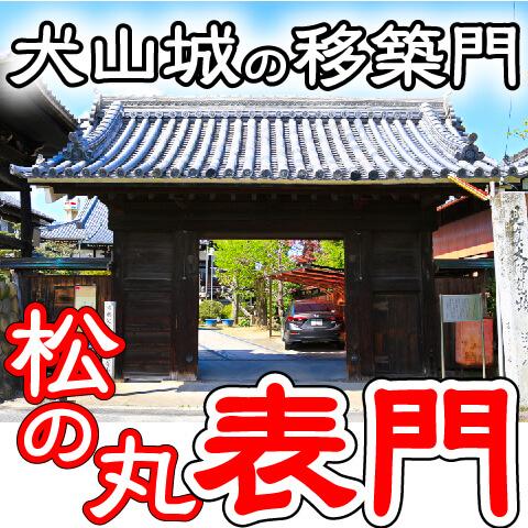 犬山城移築門【松の丸の表門が一宮に移築されていた!二の丸の正門が現存しているのだ】犬山城とセットで訪れたいスポット④浄蓮寺
