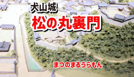 犬山城・松の丸裏門(まつのまるうらもん)-有事のための門で、いまは移築されている
