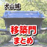 犬山城の移築門まとめ/瑞泉寺、専修院、徳林寺、浄蓮寺、常満寺/【犬山城とセットで訪れたい見どころスポット】
