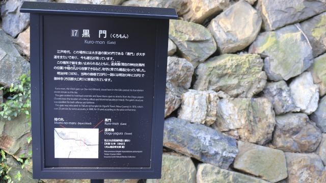 犬山城黒門跡の案内板