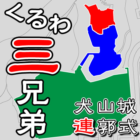 犬山城は連郭式(れんかくしき)=くるわ三兄弟なのだ! 曲輪の配置が典型的でびっくり!