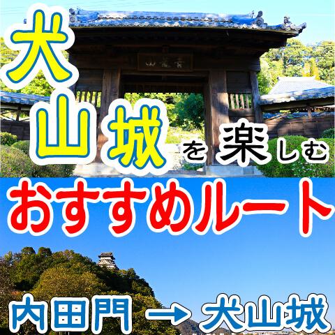 【おすすめルート】瑞泉寺~木曽川畔~犬山城-移築門と犬山城を同時に楽しむ方法