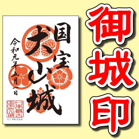 犬山城の『御城印』。4つの家紋のちょっとマニアックな意味をご紹介します。