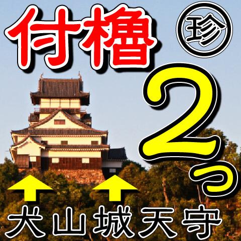 犬山城天守の『付櫓(つけやぐら)』は、東南隅と西北隅に二つもあって実は珍しいのだ!