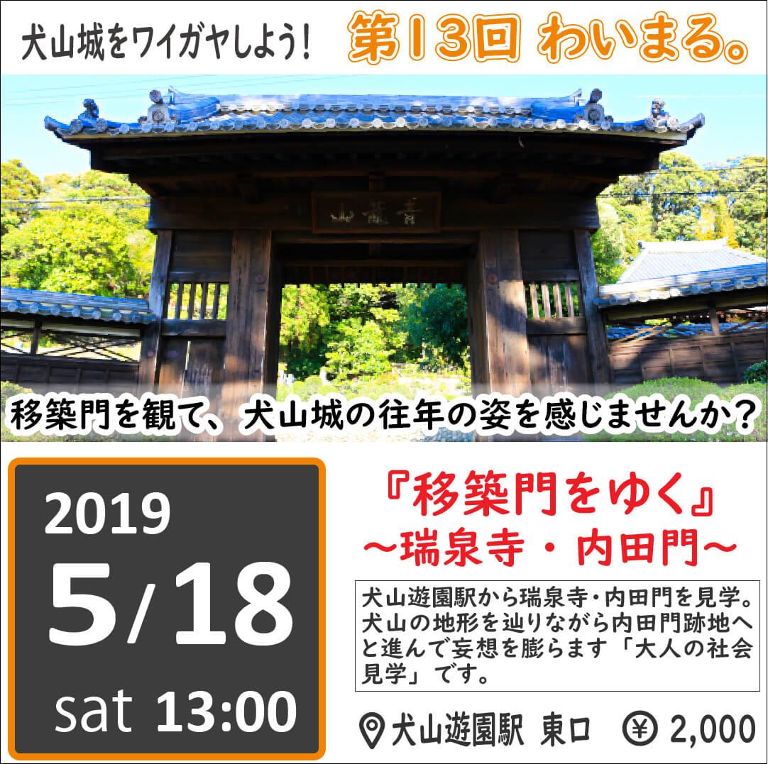 【募集】2019年5月18日(土) 犬山城をワイガヤする会「わいまる。」を開催します!