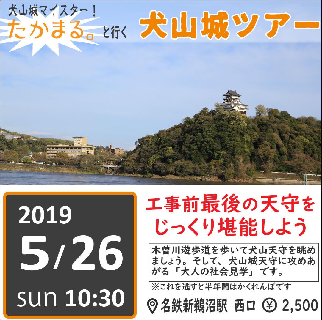 【告知】2019年5月26日(日) 犬山城ツアー! 犬山城マイスター!たかまる。と一緒に「令和元年の大修理」直前の犬山城天守を堪能しよう!