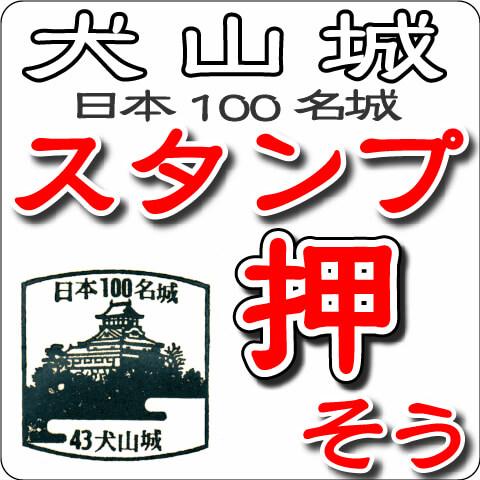 犬山城『日本100名城スタンプ』のススメ。スタンプ押そうぜ!スタンプの場所もご紹介します。