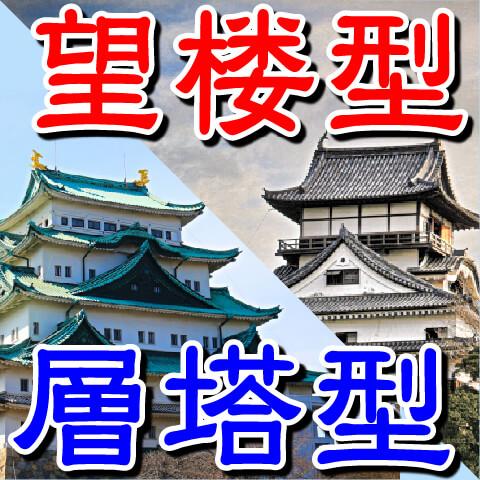 望楼型天守(ぼうろうがたてんしゅ)と層塔型天守(そうとうがたてんしゅ)